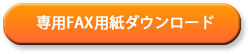 専用FAX用紙ダウンロード