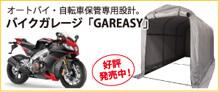オートバイ・自転車補完専用設計。バイクガレージ「GAREASY」